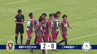 【第98回天皇杯 1回戦】高知ユナイテッドSC vs 三菱水島FC ダイジェスト