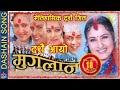Tubidy Dashain Aayo |  दशैं आयो |  Nepali Movie | MUGLAN | Full Song