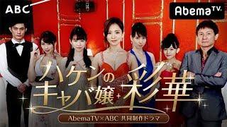 女優・夏菜が5年ぶりの連続ドラマ主演を務める、「AbemaTV」と朝日放送...