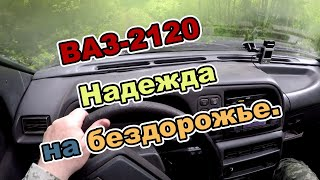 ВАЗ-2120 Лада Надежда.Как рулится на бездорожье.12.06.2018.Driving a VAZ-2120.  Wow!.