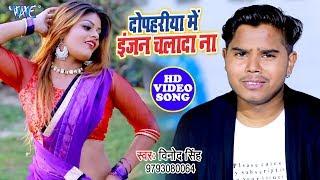 Vinod Singh का सबसे हिट वीडियो सांग 2019   Dopahariya Me Engine Chalada Na   Bhojpuri Hit Song