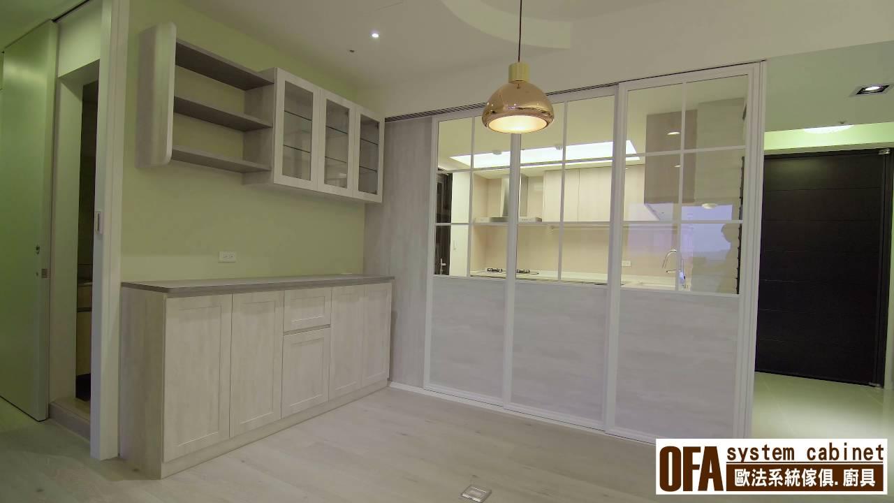 歐法 │ 室內設計 • 機能系統廚櫃 竹北新建案 - YouTube
