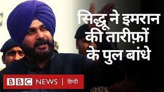 Imran Khan के लिए Navjot Singh Siddhu ने  Kartarpur में क्या-क्या कहा? (BBC Hindi)