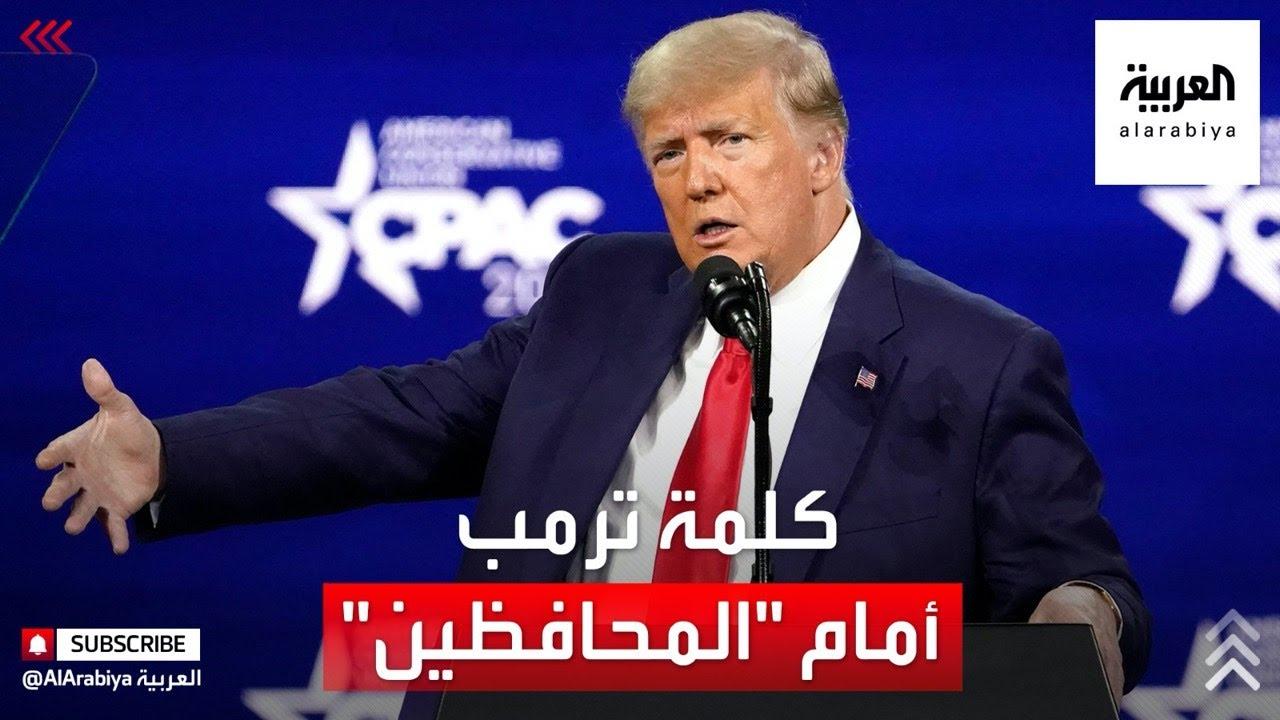 ترمب يلقي كلمة في الملتقى السنوي للمحافظين الأميركيين  - نشر قبل 10 ساعة