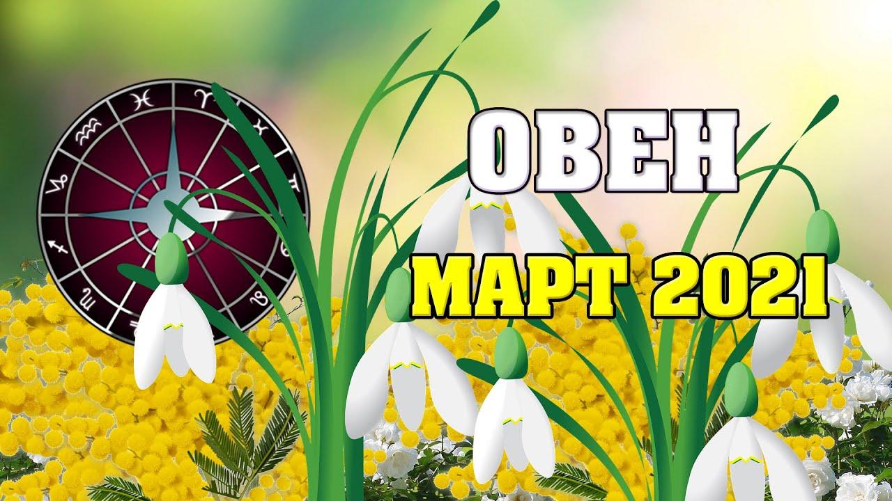 ♈ ОВЕН – гороскоп на март месяц 2021 ✅ астропрогноз от Аннели Саволайнен