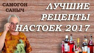 ТОП-7. Лучшие РЕЦЕПТЫ НАСТОЕК 2017 от #СамогонСаныч