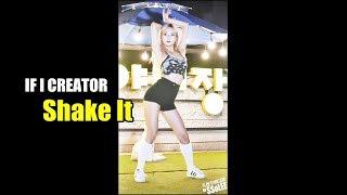 이프아이 크리에이터 (은희, IF I CREATOR) - Shake It (씨스타) @ 190928 종로 밤…