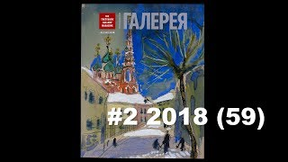 Presentation of the 59th issue of the Tretyakov Gallery Magazine