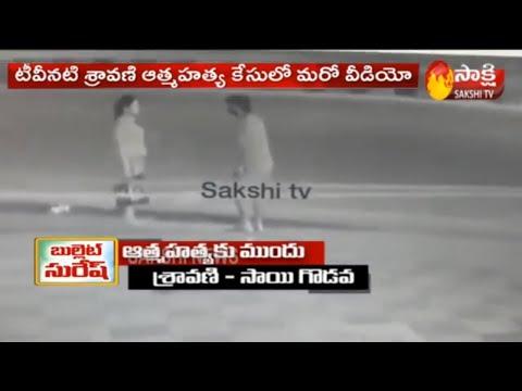 Exclusive CCTV Footage: TV Actress Sravani Conflict With Sai | New twist in Sravani Case |Sakshi TV