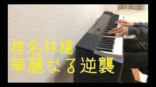 華麗なる逆襲/椎名林檎 thumbnail