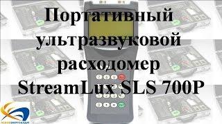 Портативный ультразвуковой расходомер StreamLux SLS 700P(Краткий обзор и принцип работы портативного ультразвукового расходомера StreamLux SLS-700P., 2015-11-24T06:43:33.000Z)
