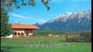 Kelma Bteshro2 (Wael Kfoury) karaoke