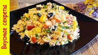 Постный салат с кус кусом и овощами.