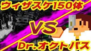 【対決!!】ウィザスケ150体 VS Dr.オクトパス!!【マインクラフト】(Dr.タコのレッドストーン研究所番外編!!)