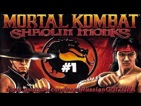 Mortal Kombat Shaolin Monks полное прохождение