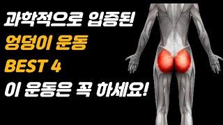 논문으로 검증된 힙운동 BEST4, 엉덩이 근육이 왜 중요할까?
