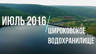 Широковское водохранилище Пермский край полет июль 2016 Ultra HD