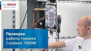 Проверка работы горелки Bosch Condens 7000W