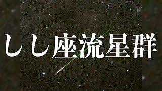 【お天気雑学】しし座流星群