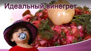 Идеальный винегрет (vinaigrette)