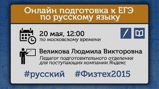 Онлайн подготовка к ЕГЭ по русскому языку. Занятие 1