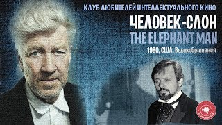 #КИНОЛИКБЕЗ : Человек-слон