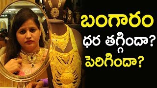 Will Gold Prices Decrease Or Increase? | Gold Prices Hike At International Market | Tollywood Nagar