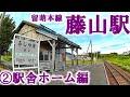 留萌本線・藤山駅を現地調査②駅舎ホーム編
