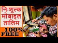 Mobile repair training in nepali | Learn mobile repair course online for  free| in Nepali|
