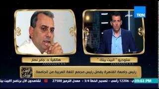 البيت بيتك - رئيس جامعة القاهرة يوضح اسباب فصل د.حسن الشافعي رئيس مجمع اللغة العربية من الجامعة