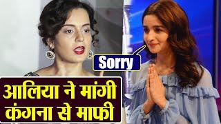 Manikarnika: Alia Bhatt apologies from Kangana Ranaut personally; Check Out | FilmiBeat