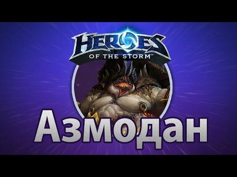 видео: hots : Азмодан - очень крутой герой и пушер!