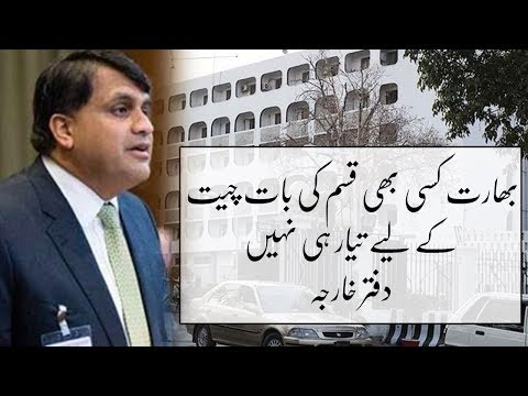 India is not ready for any type of dialogue, FO spokesman