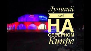 """Элитный клуб """"Lipstick"""" на Северном Кипре,работа на Кипре"""