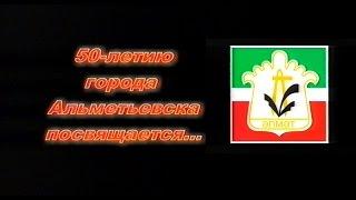 Альметьевск 2002