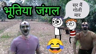 Tween Craft भूतिया जंगल Chaudhary744