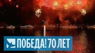 Севастополь. Салют в честь Дня Победы