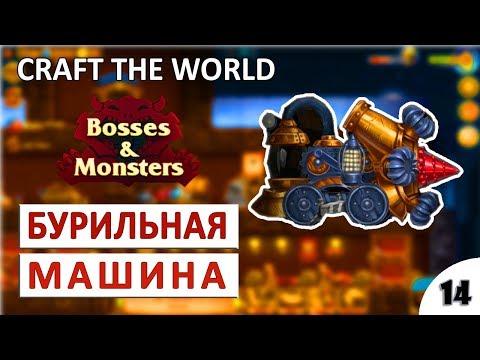 CRAFT THE WORLD (BOSSES AND MONSTERS) ПРОХОЖДЕНИЕ - ПРОДВИНУТАЯ БУРИЛЬНАЯ МАШИНА #14