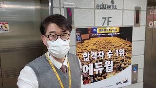 """에듀윌 성남학원 """"입장"""" 체험하기 (…"""