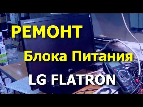Монитор LG Flatron E1941T. Не включается. Ремонт БП.