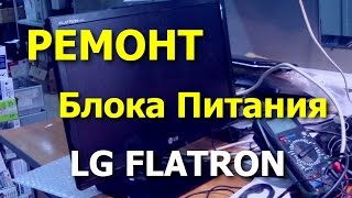 Монітор LG Flatron E1941T. Не включається. Ремонт БП.