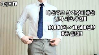 [가성비TV 20탄!] 남자 가을 셔츠 추천!! 직장인…