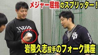 メジャー屈指と名高い…岩隈久志投手のスプリット講座!永久保存版! thumbnail