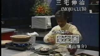 1993年ドラマ 第9話「磯のあわびの片思い」 独身貴族39歳・岩城滉一 浮...