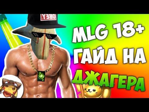 видео: mlg - ГАЙД НА ДЖАГГЕРНАУТА