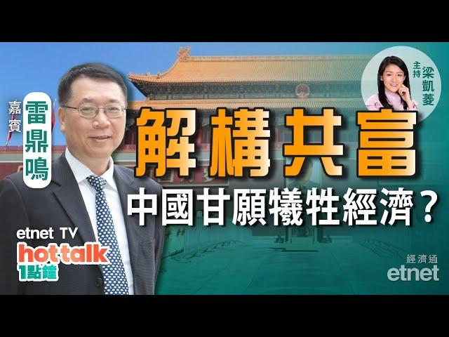 【全球聚焦點】雷鼎鳴:解構共同富裕!為何中國甘願犧牲經濟?
