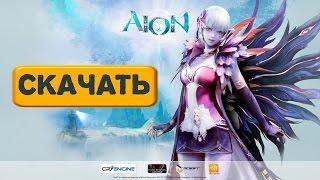 Обложка на видео о Как и где скачать Aion