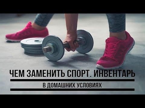 Спортивный инвентарь для домашних тренировок II Я худею с Екатериной Кононовой