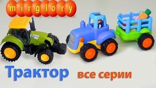 Трактор все серии про машинки мультик для детей Видео и мультфильмы mirglory