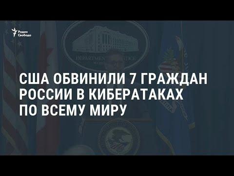 США обвинили семерых россиян в кибератаках по всему миру  /  Новости